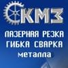 Услуги металлообработки. КМЗ