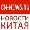 CN-News.ru - Новости Китая