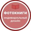 """Фотокниги   Индивидуальный дизайн от """"ФОТОЯРКО"""""""