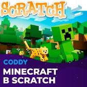 Minecraft в Scratch (7 - 10 лет)