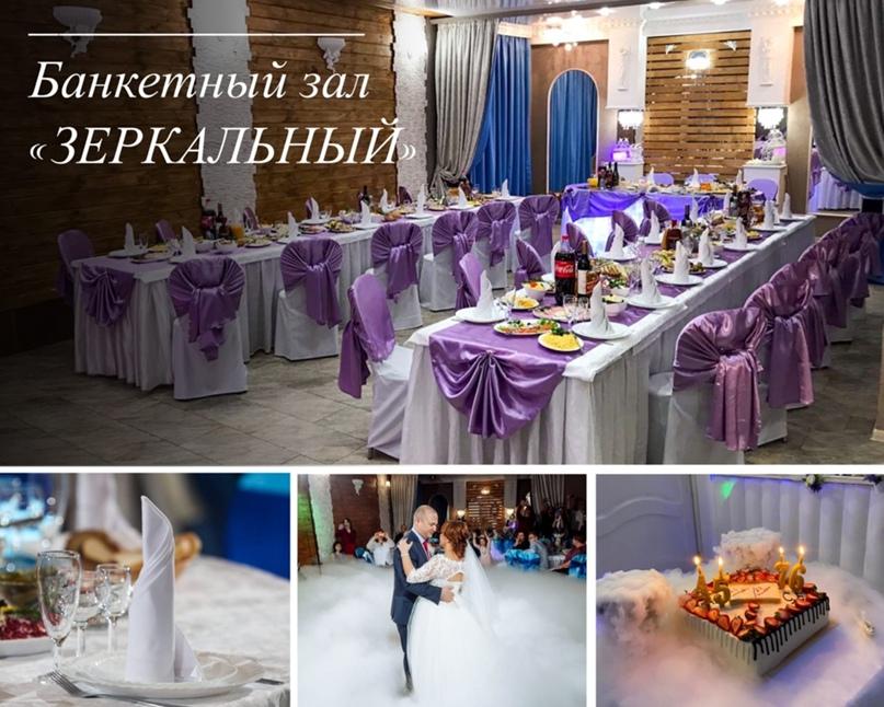 """🎉Банкетный зал """"Зеркальный"""" приглашает Вас отметить свой праздник в нашем зале!..."""