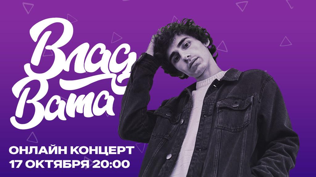 Онлайн-концерт [club196757755|Влада Ваты] в Мануфактуре!  Ваши любимые песни в исполнении молодого белгородского музыканта. Слушаем вместе ????????