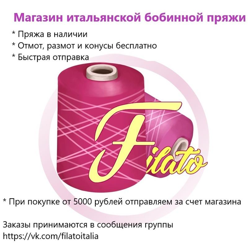 Рады приветствовать всех в FILATO. Магазин итальянской бобинной пряжи