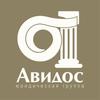 «АВИДОС» | Банкротство и списание долгов