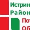 Истринское районное потребительское общество