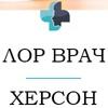 Лор Херсон - частный кабинет | Богданова И. В.