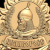 ВЕЛИКОРОСС – GREAT RUSSIAN STYLE