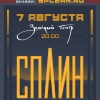 5 марта 2021  | СПЛИН — Воронеж
