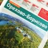 """Газета """"Орехово-Борисово"""""""