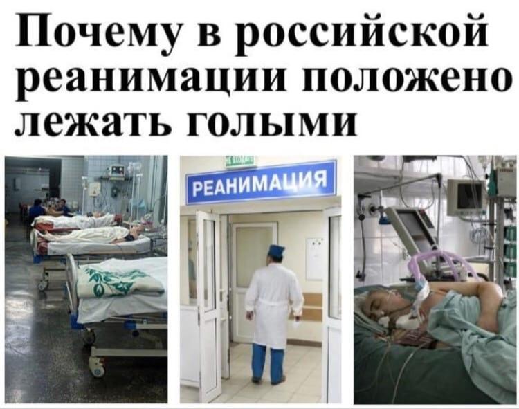 «Почему в российской реанимации положено лежать голыми».