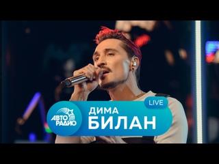 Дима Билан: живой концерт на высоте 330 метров (открытая концертная студия Авторадио)