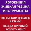 Автовинил в Казани, ксенон, шумка, тонировка