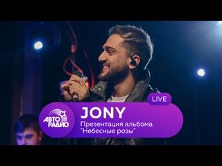 🅰️ Jony: live-презентация альбома Небесные розы на Авторадио (2020)