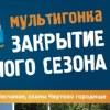 """мультигонка """"Закрытие Спортивного Сезона"""""""