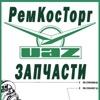РемКосТорг