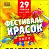 Фестиваль Красок #БелХоли! Славгород - 2018!