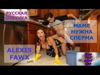Порно перевод Alexis Fawx mom stepmom incest taboo blowjob инцест мама сосет сын мачеха табу русская озвучка с диалогами
