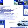 Запчасти и ремонт автомобилей в Харькове