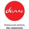 Danko.by - интернет магазин мебели