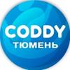Школа программирования для детей CODDY в Тюмени