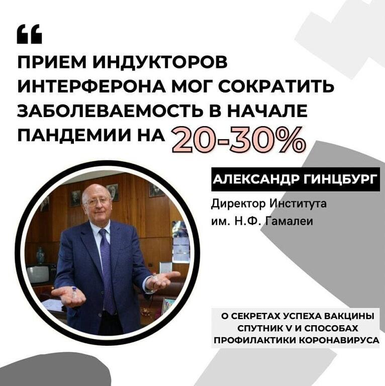 Директор Института им. Н.Ф. Гамалеи Александр Гинцбург в интервью Известиям расс...