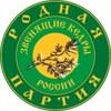 РОДНАЯ ПАРТИЯ в Республике Башкортостан