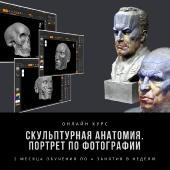 Онлайн курс. Скульптурная анатомия. Портрет по фотографии от 16 900 рублей