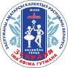 "АНСАМБЛЬ ТАНЦА ""ЗУБРЁНОК"" имени Ефима Гутмана"