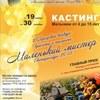 Маленький мистер Екатеринбург 2013