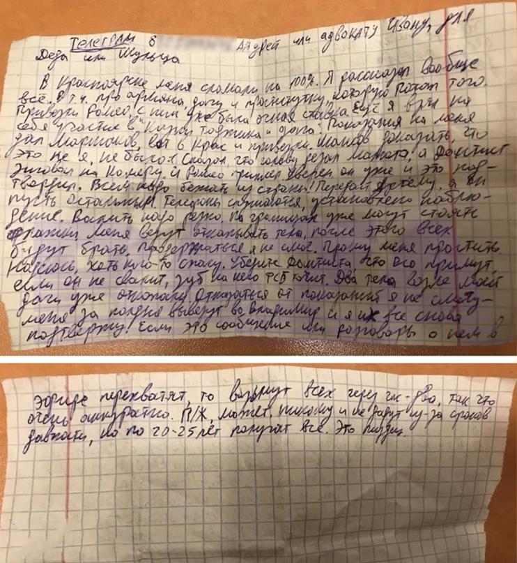 В деле Тесака всплыла еще одна записка, которую он написал незадолго до гибели.