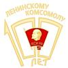 ЛЕНИНСКИЙ КОМСОМОЛ КРАСНОЯРСКОГО КРАЯ (ЛКСМ РФ)
