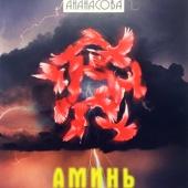 Ананасова, «АМИНЬ»