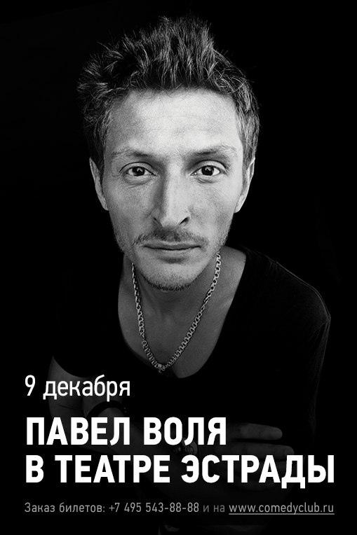 Павел Воля, Москва - фото №15