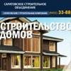 Строительство домов в Саратове под ключ