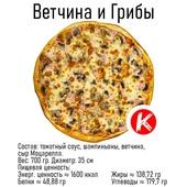 Пицца Ветчина и Грибы (35 см)