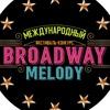 Brodveyskaya Melodia