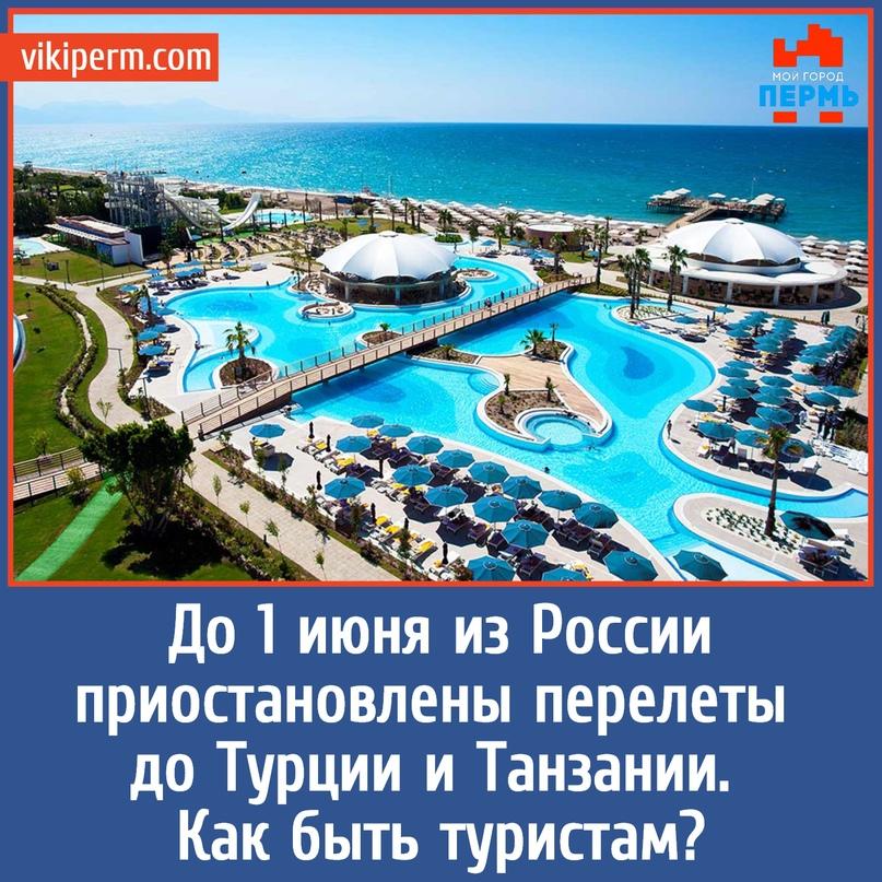 До 1 июня из России приостановлены перелеты до Турции и Танзании. Как быть туристам?