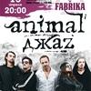 Animal ДжаZ   30.03.2021   Лучшее за 20 лет
