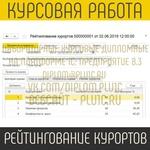 Курсовая работа «Оценка и рейтингование горнолыжных курортов» на 1С Предприятие 8.3