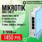 Маршрутизатор Mikrotik RB941-2nD-TC
