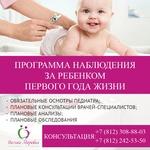 Программа наблюдения за ребенком первого года жизни