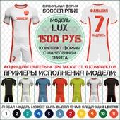 Футбольная форма LUX