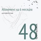 48 тренировок взрослые