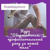 Обучение «Обертывания, профессиональный уход за кожей тела ARAVIA Organic»