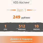 """Тариф VDS """"XEN -1"""""""