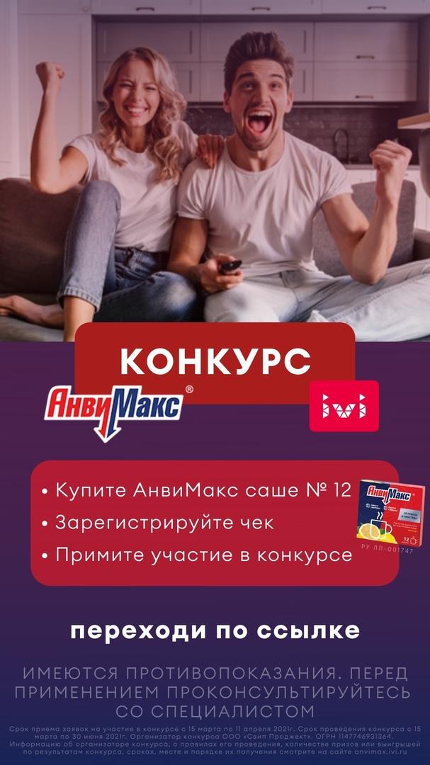 АнвиМакс + IVI