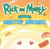 Рик и Морти представляют: Мистер Мисикс
