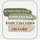 Услуги ОНЛАЙН Комплексная имидж-консультация + Книга стиля