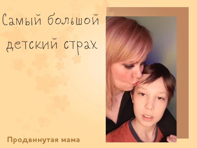 Самый большой детский страх - это когда мама потерялась. Оставила тебя дома сиде...
