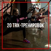 20 TRX-тренировок на 3 месяца